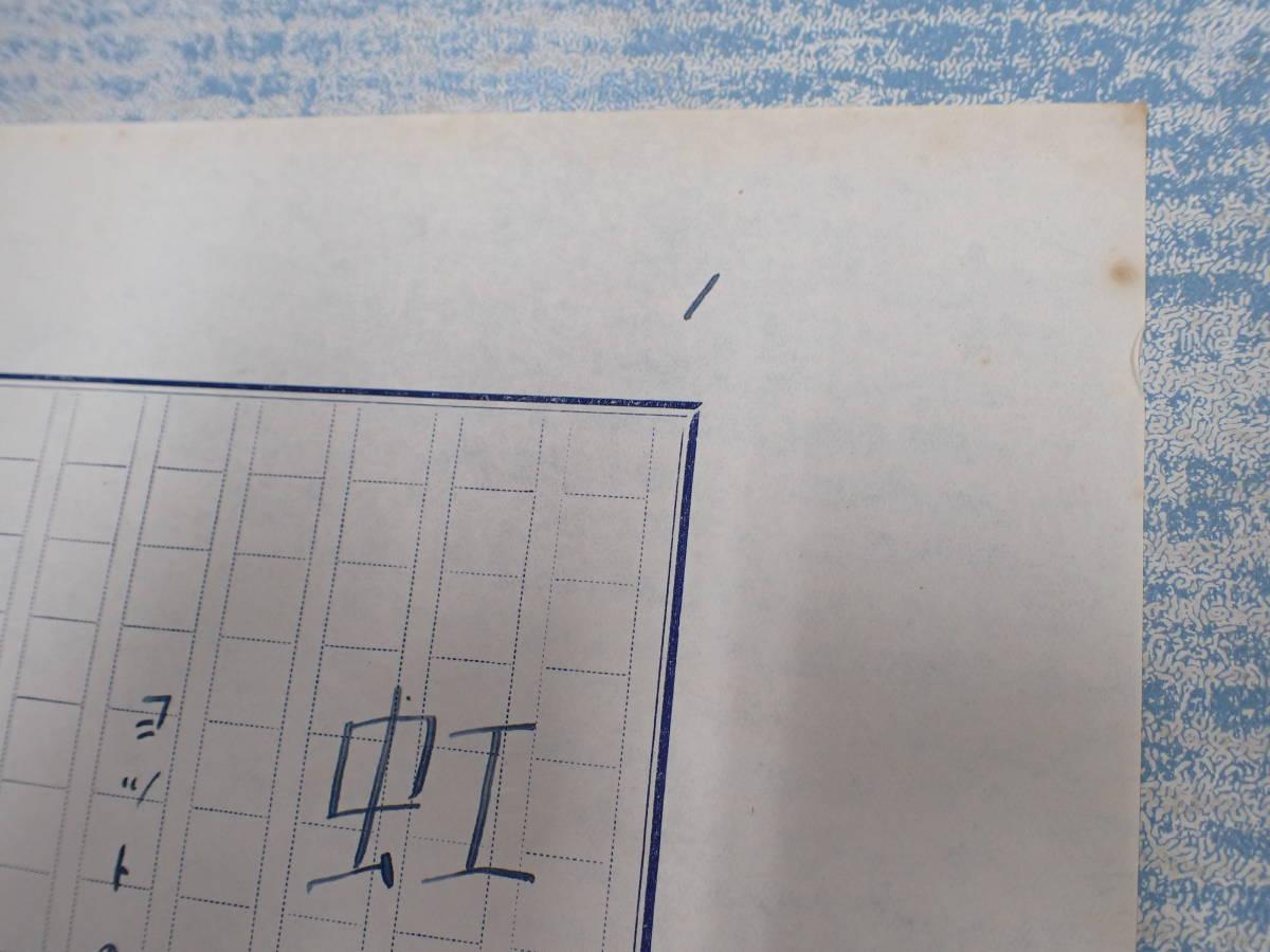 菊田一夫 原稿 『虹のでる湖 ―ヨットの小母さん』②/エッセイ・原稿用紙_画像4