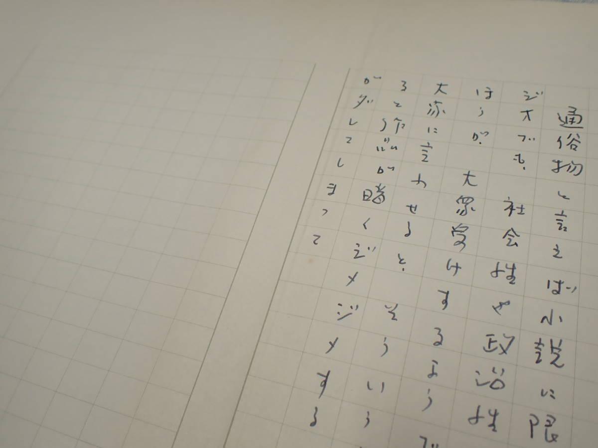 菊田一夫 原稿 『世評に答える』/エッセイ・原稿用紙_画像7