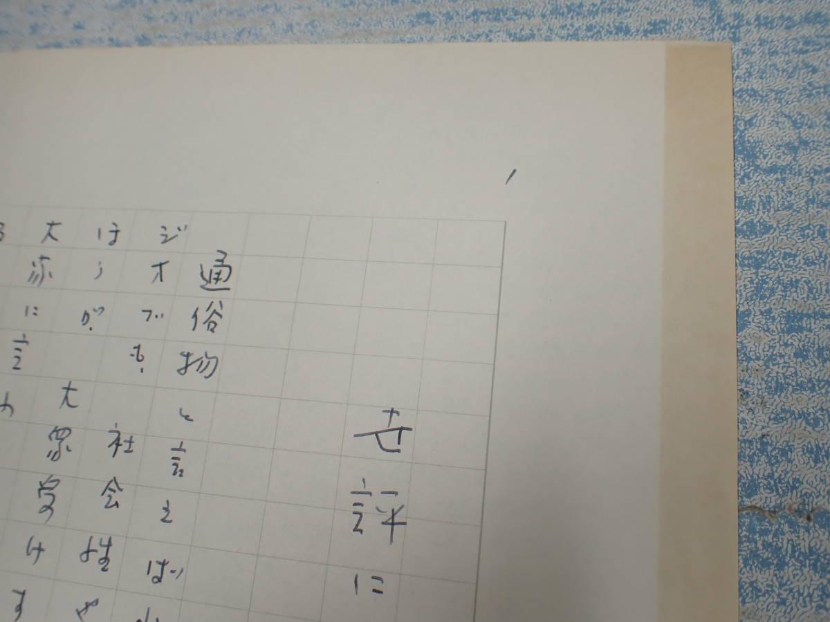 菊田一夫 原稿 『世評に答える』/エッセイ・原稿用紙_画像5