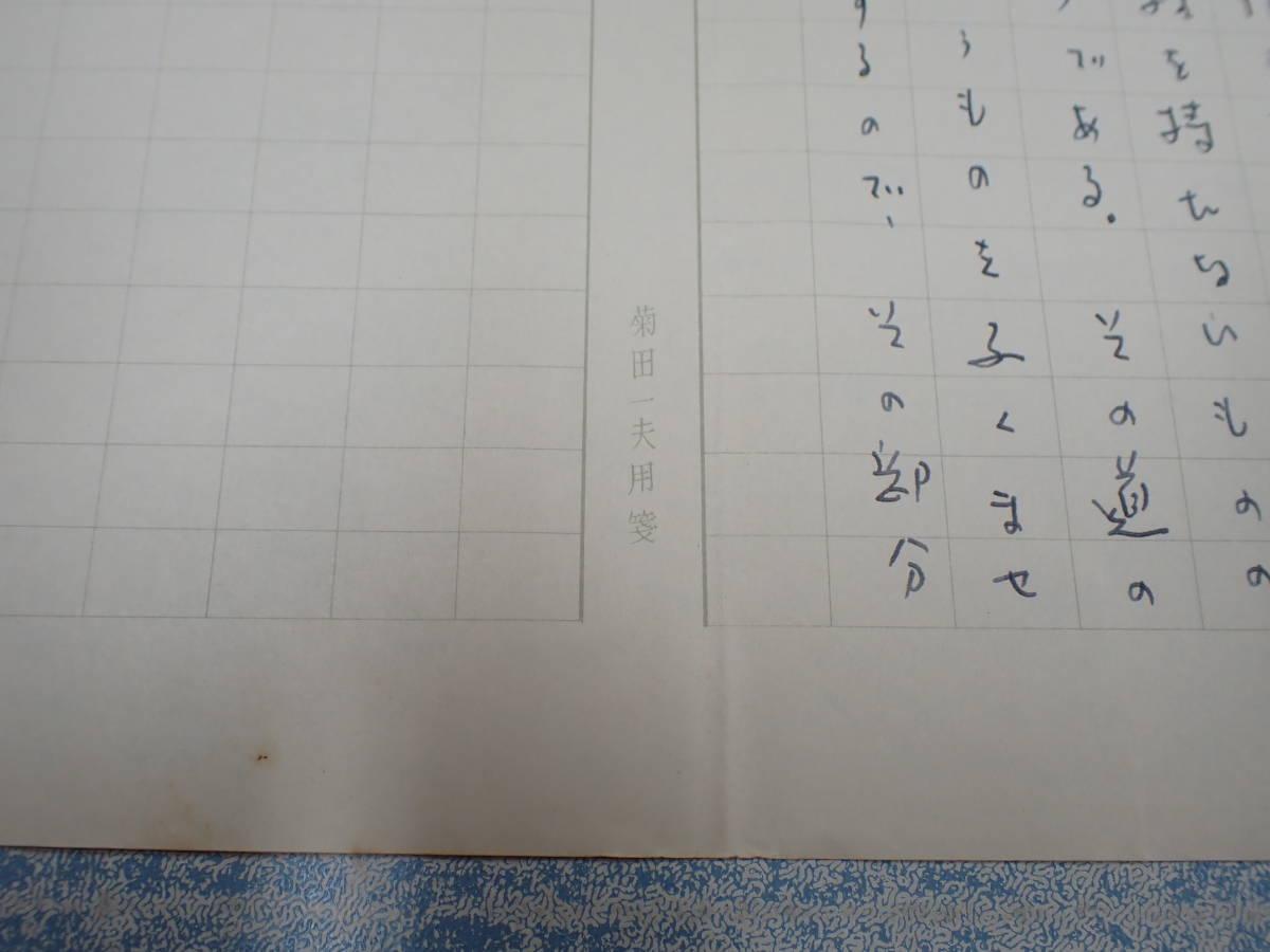 菊田一夫 原稿 『世評に答える』/エッセイ・原稿用紙_画像2