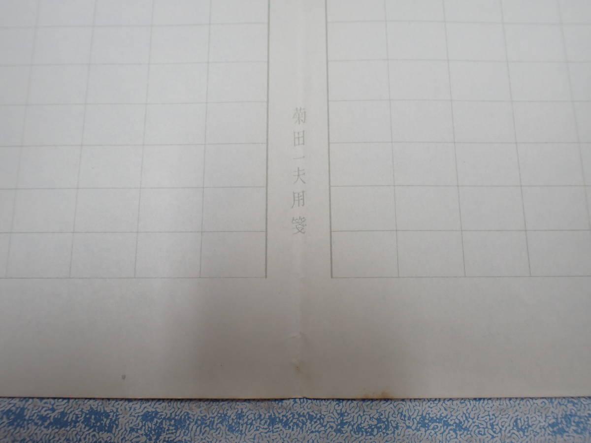 菊田一夫 原稿 『尖閣湾以後』/エッセイ・原稿用紙_画像3