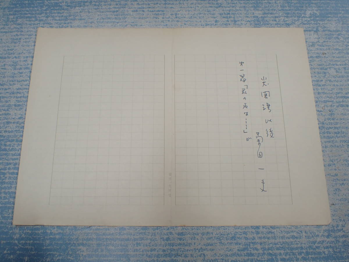 菊田一夫 原稿 『尖閣湾以後』/エッセイ・原稿用紙_画像1