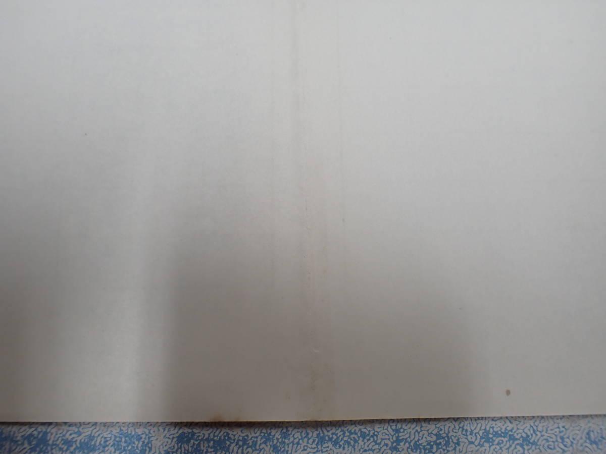 菊田一夫 原稿 『尖閣湾以後』/エッセイ・原稿用紙_画像9