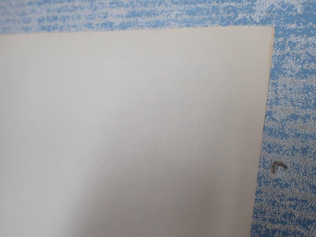 菊田一夫 原稿 『尖閣湾以後』/エッセイ・原稿用紙_画像10