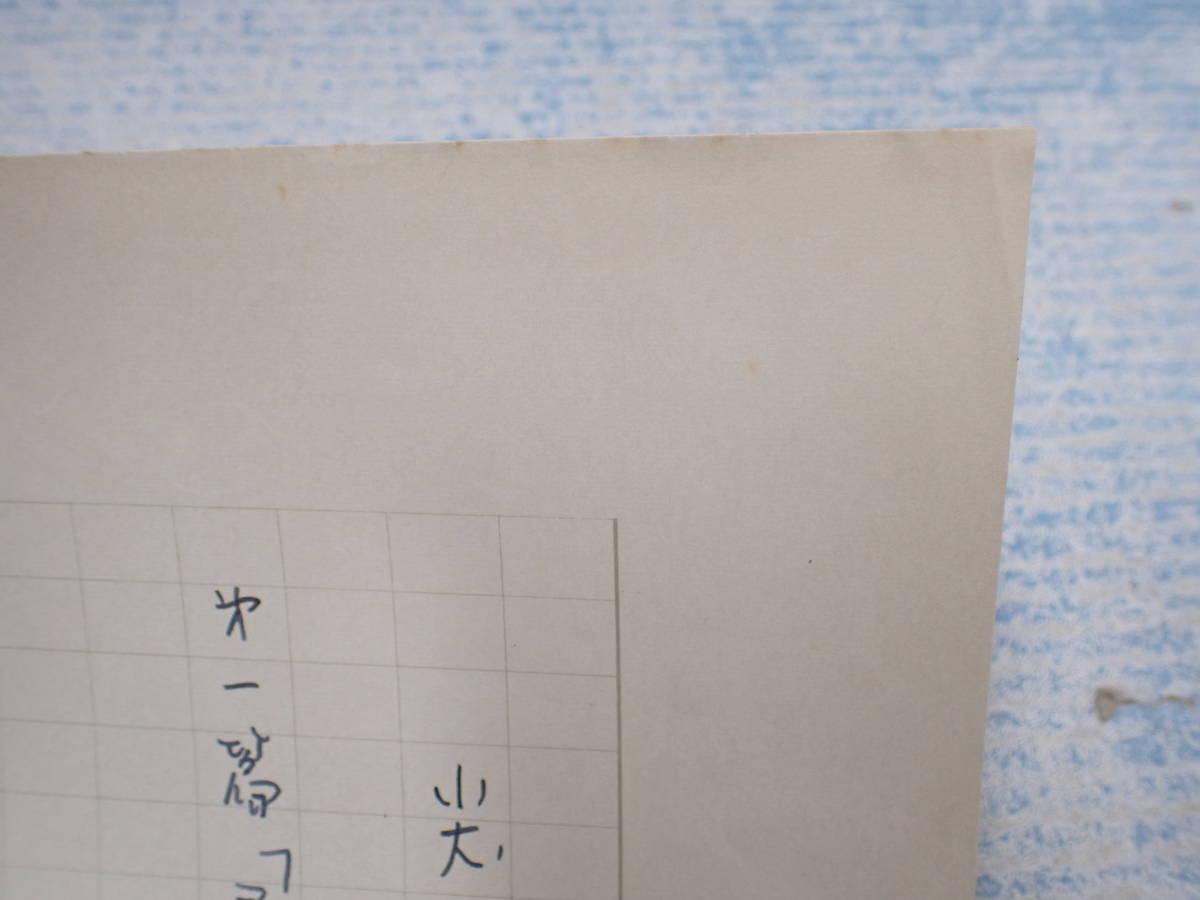 菊田一夫 原稿 『尖閣湾以後』/エッセイ・原稿用紙_画像7