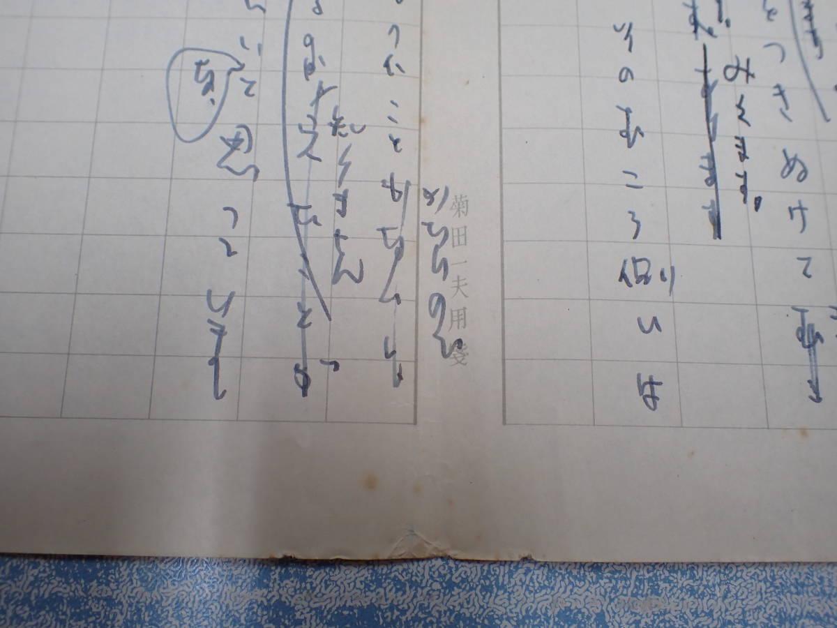 菊田一夫 原稿 『坂路』/エッセイ・原稿用紙_画像2