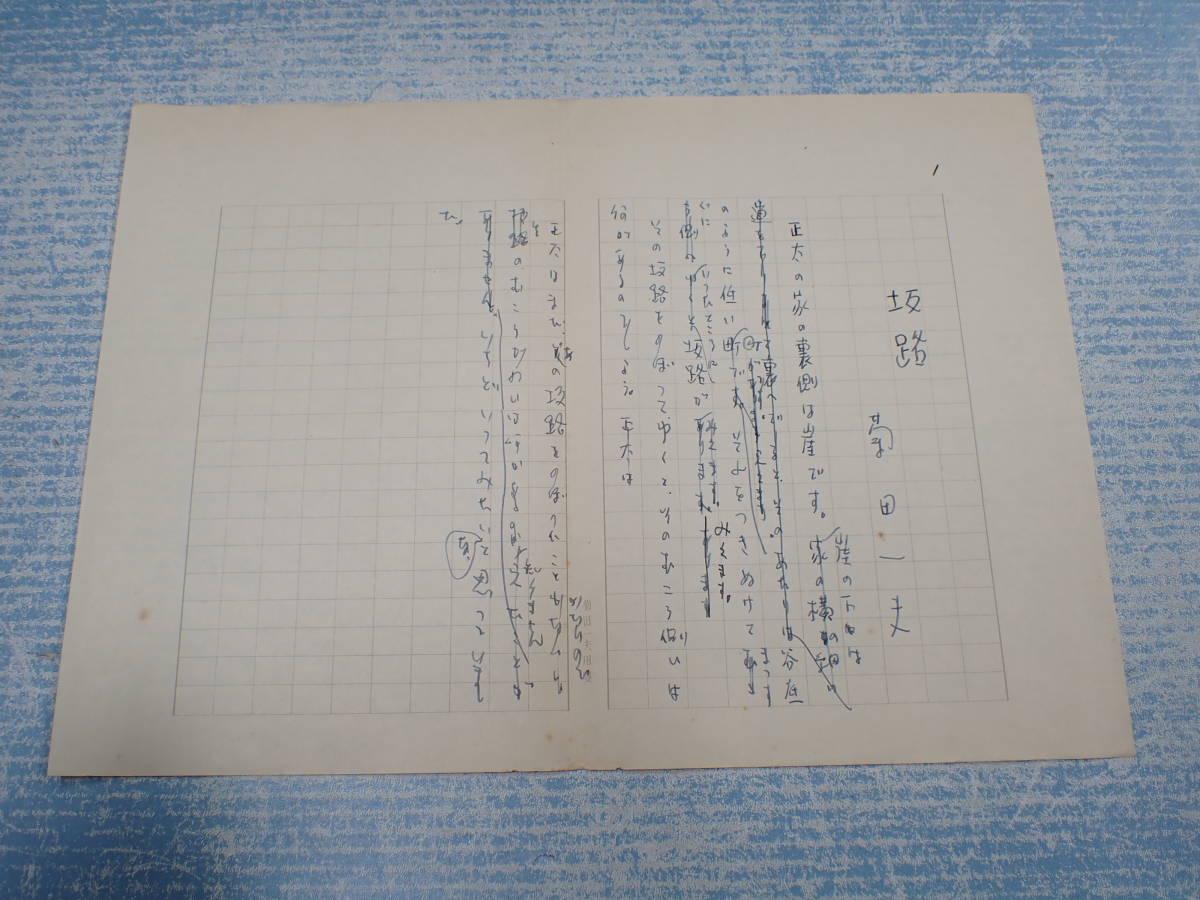 菊田一夫 原稿 『坂路』/エッセイ・原稿用紙_画像1