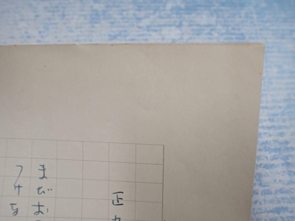 菊田一夫 原稿 『正力松太郎先生』/エッセイ・原稿用紙_画像7