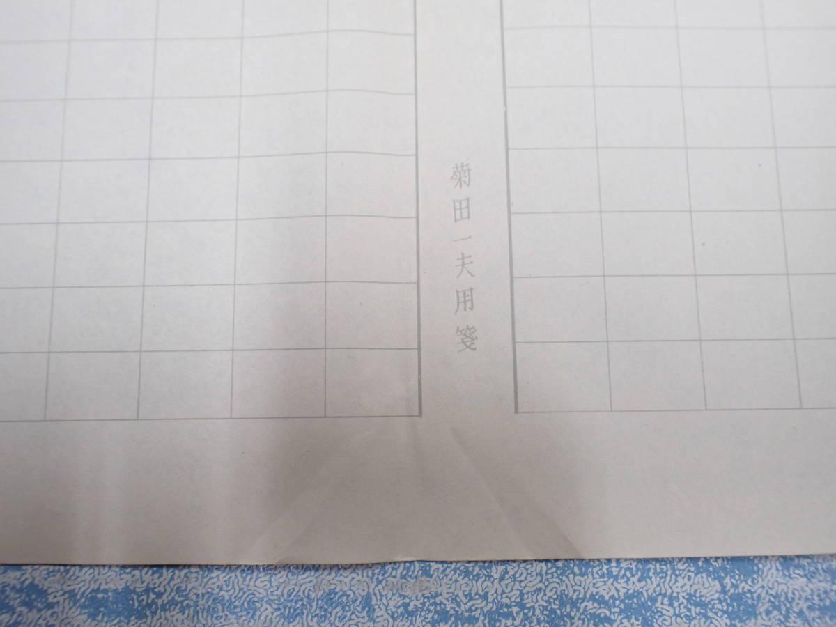 菊田一夫 原稿 『正力松太郎先生』/エッセイ・原稿用紙_画像3