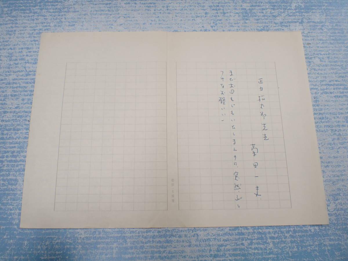 菊田一夫 原稿 『正力松太郎先生』/エッセイ・原稿用紙_画像1