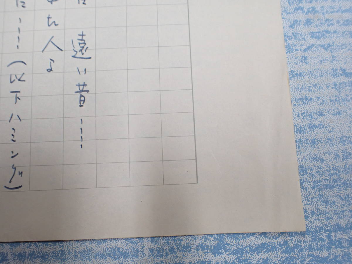 菊田一夫 原稿 『あの丘に白い花が...』/シナリオ?_画像2