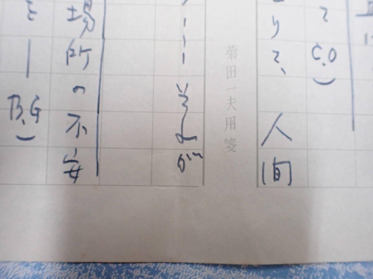 菊田一夫 原稿 『あの丘に白い花が...』/シナリオ?_画像5