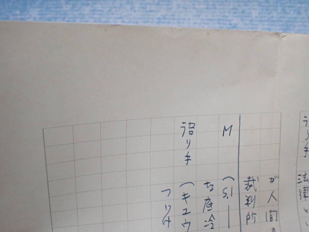 菊田一夫 原稿 『あの丘に白い花が...』/シナリオ?_画像8