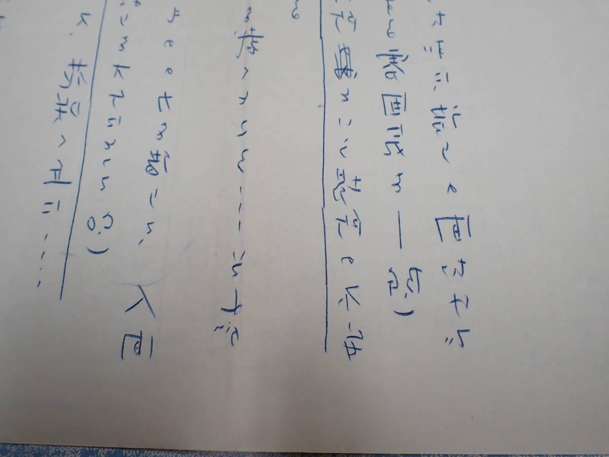 菊田一夫 原稿 『あの丘に白い花が...』/シナリオ?_画像10