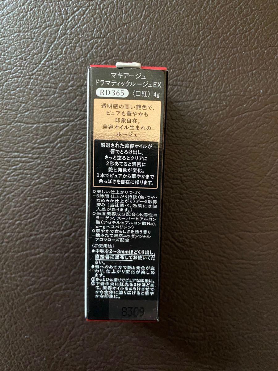 マキアージュ ドラマティックルージュ RD365 ニュースターレット スティックタイプ 4g