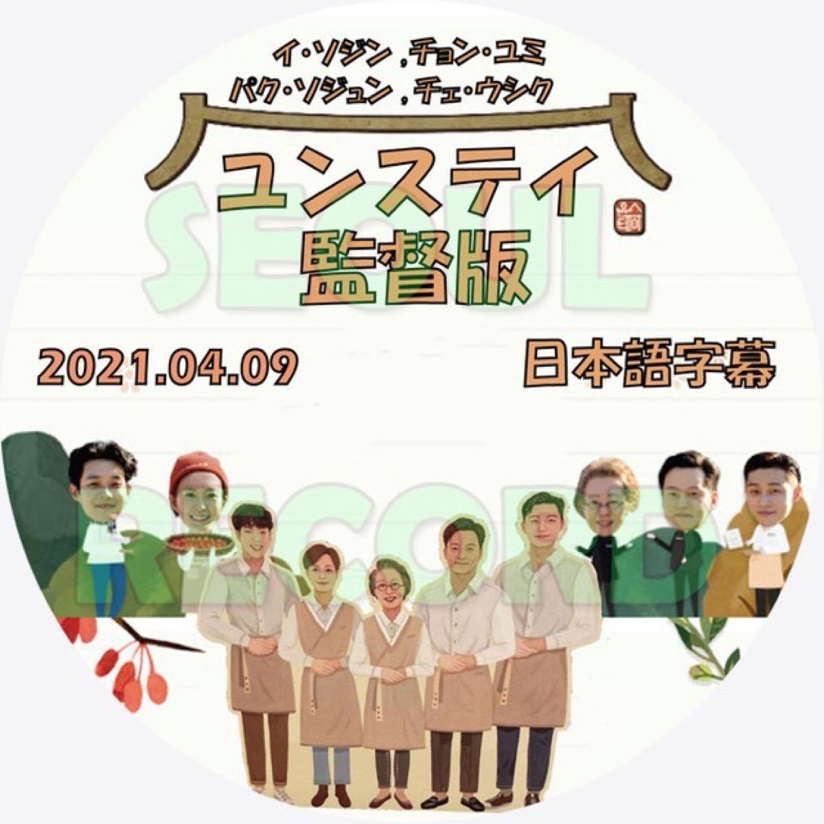 パクソジュン ユンステイ ディレクターズ・カット 21.04.09 日本語字幕付DVDレーベル印刷付