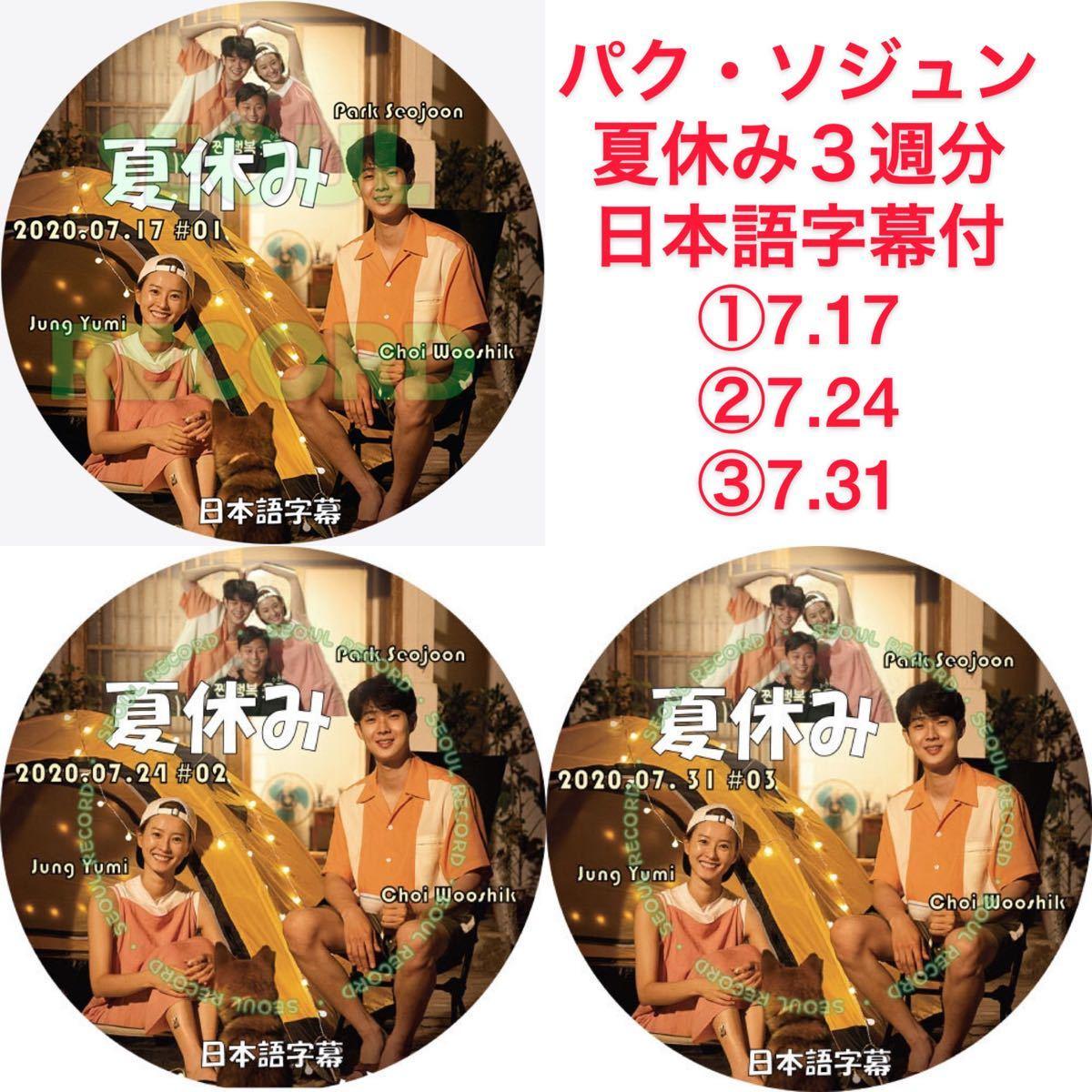 パクソジュン 夏休み 全出演3回分  日本語字幕付 DVDレーベル印刷付