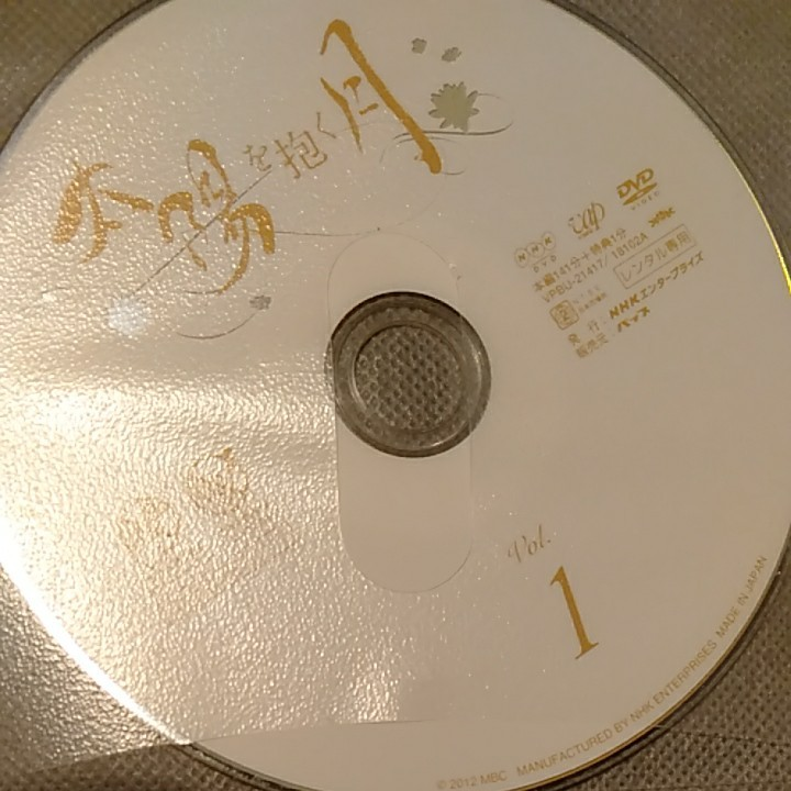 太陽を抱く月 DVD レンタル落ち 全話