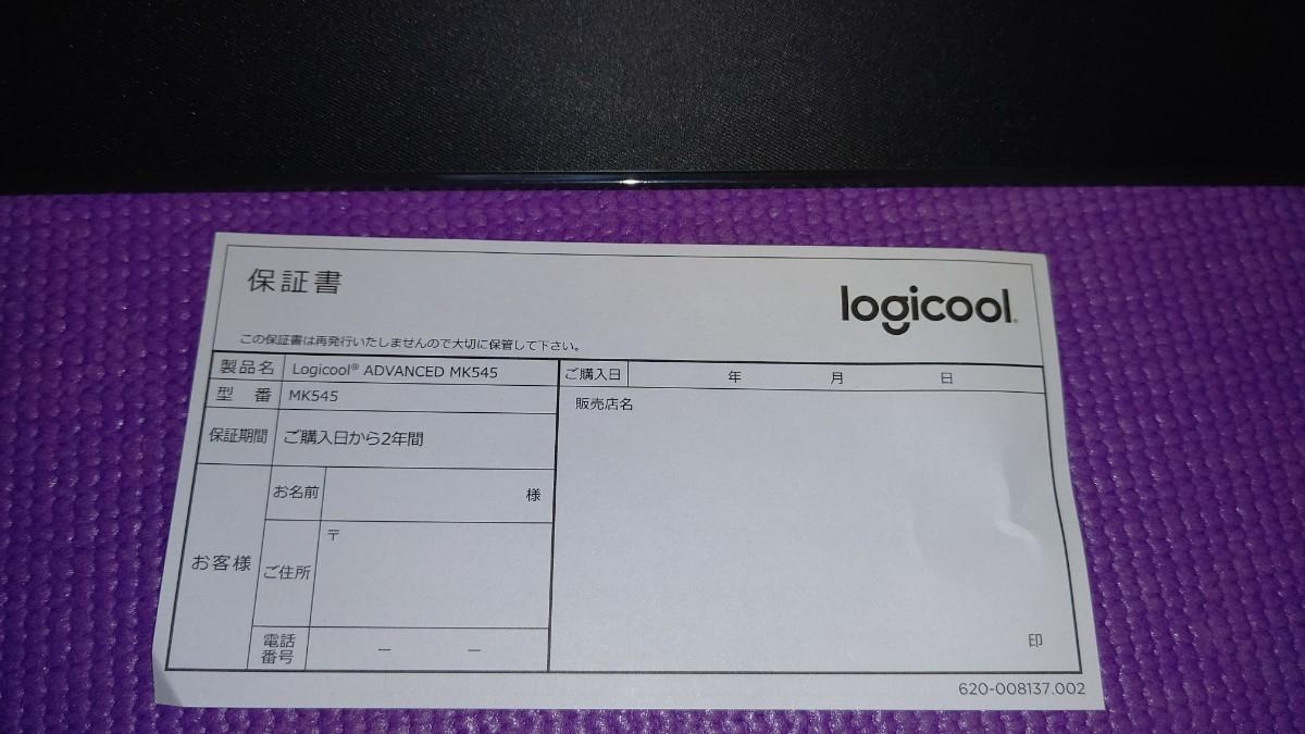 【新品】ロジクール 快適人間工学マウス&静音キーボード ワイヤレスMK545