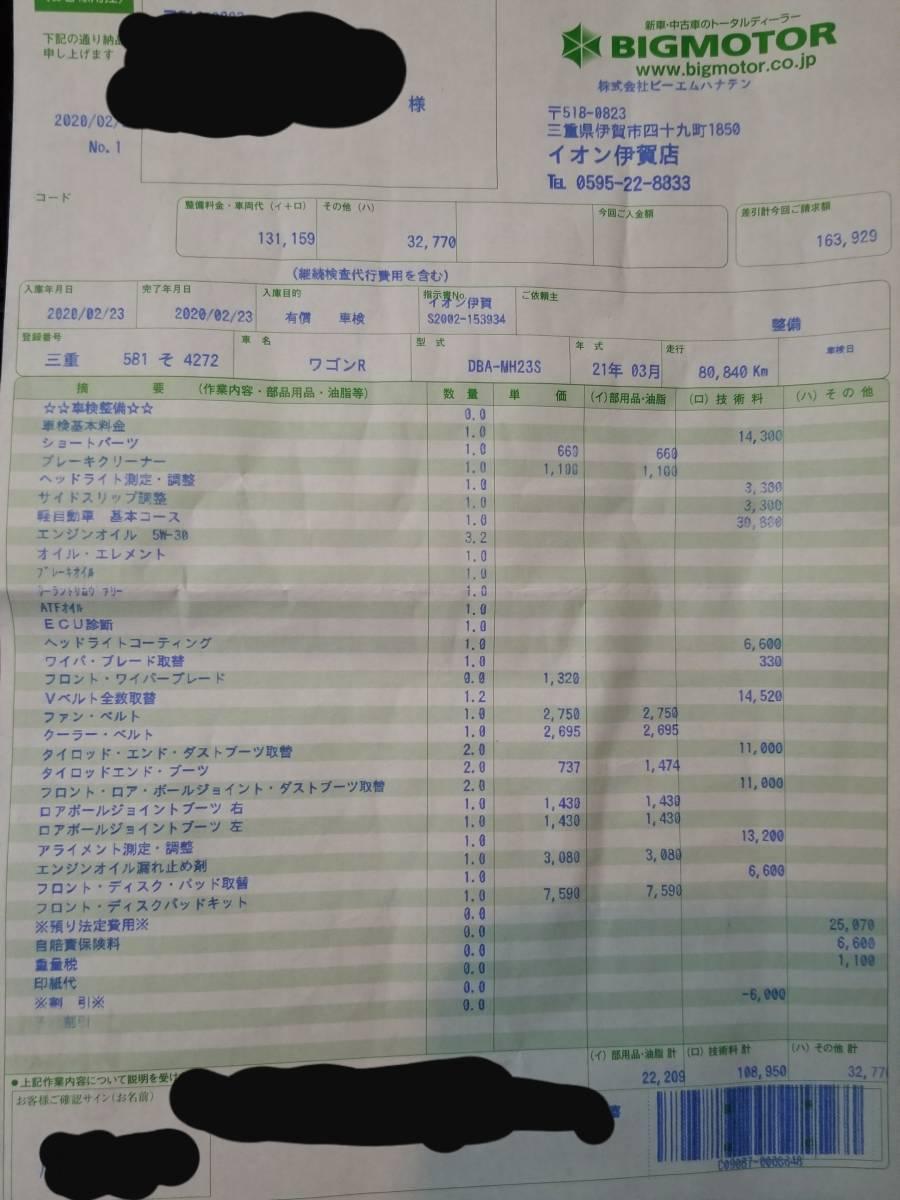 ワゴンR 車検令和4年3月30 100354キロ 21年式 売り切り 支払いは落札金額のみ_画像9