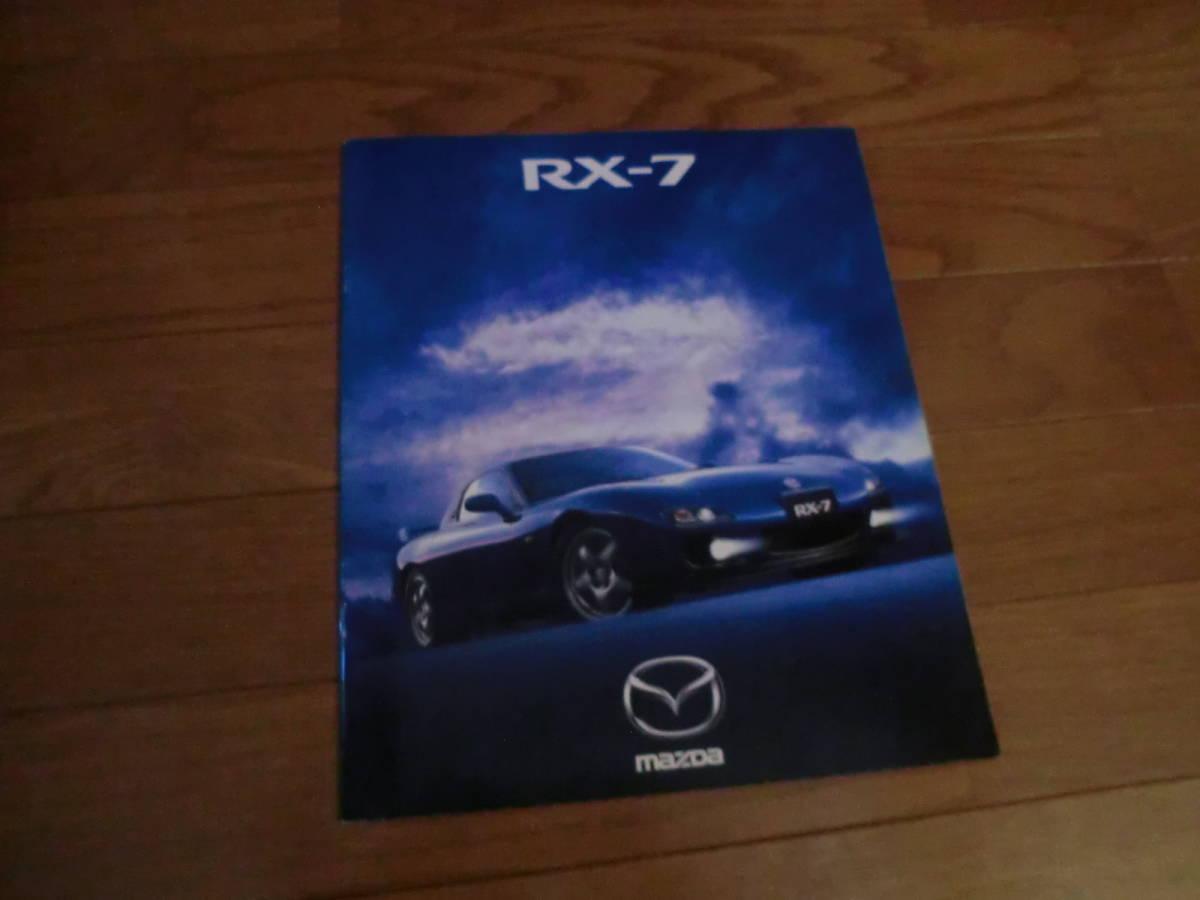 マツダ MAZDA RX-7 ( FD型 / FD3S ) 2000年4月版 の カタログになります。/ 長期保管品