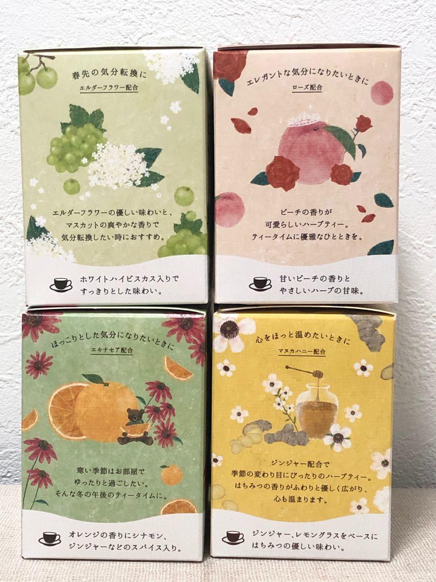 生活の木 おいしいハーブティーアソートパック3×9種類