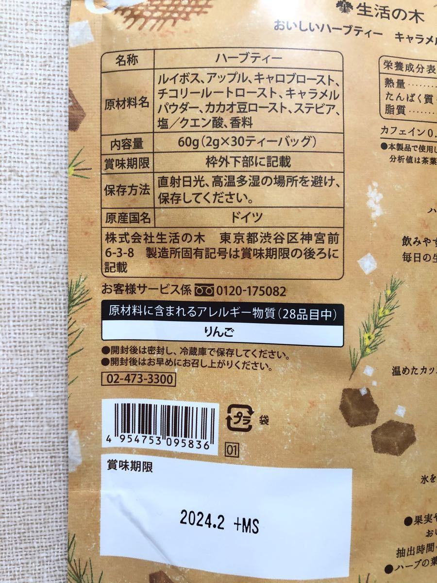 生活の木 おいしいハーブティー キャラメル&ソルト30TB