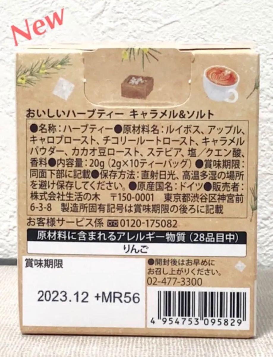 生活の木 おいしいハーブティーアソートセット2TB×9種