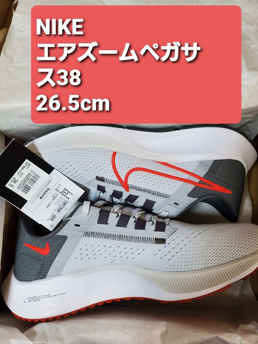 26.5cm ナイキ エア ズーム ペガサス 38 AIR ZOOM PEGASUS 38 CW7356 004 メンズ