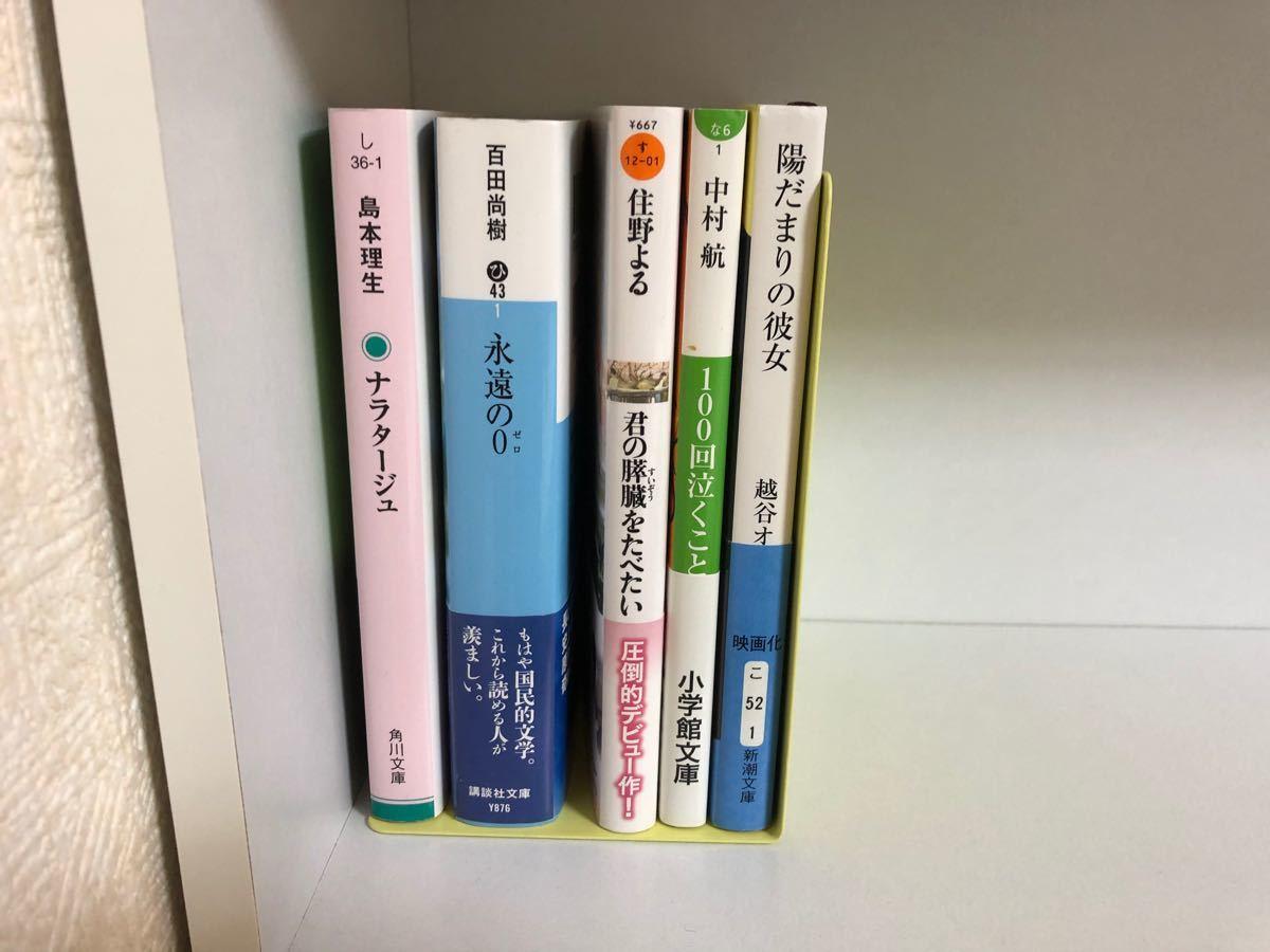 小説 まとめ売り