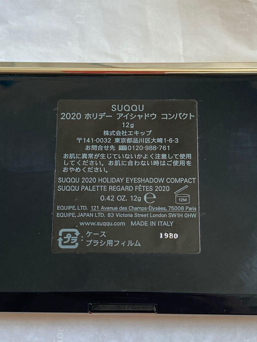 SUQQU 2020 ホリデー アイシャドウ コンパクト ショッパー付