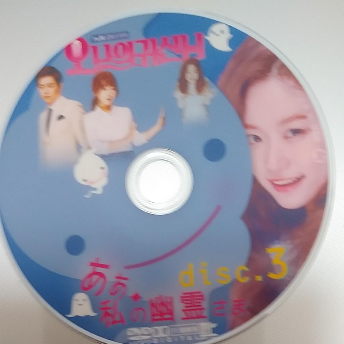 韓国ドラマ《ああ私の幽霊さま》出演チョ・ジョンソク、パク・ボヨン、キム・スルギ DVD8枚全16話 レーベル印刷有 不織布発送