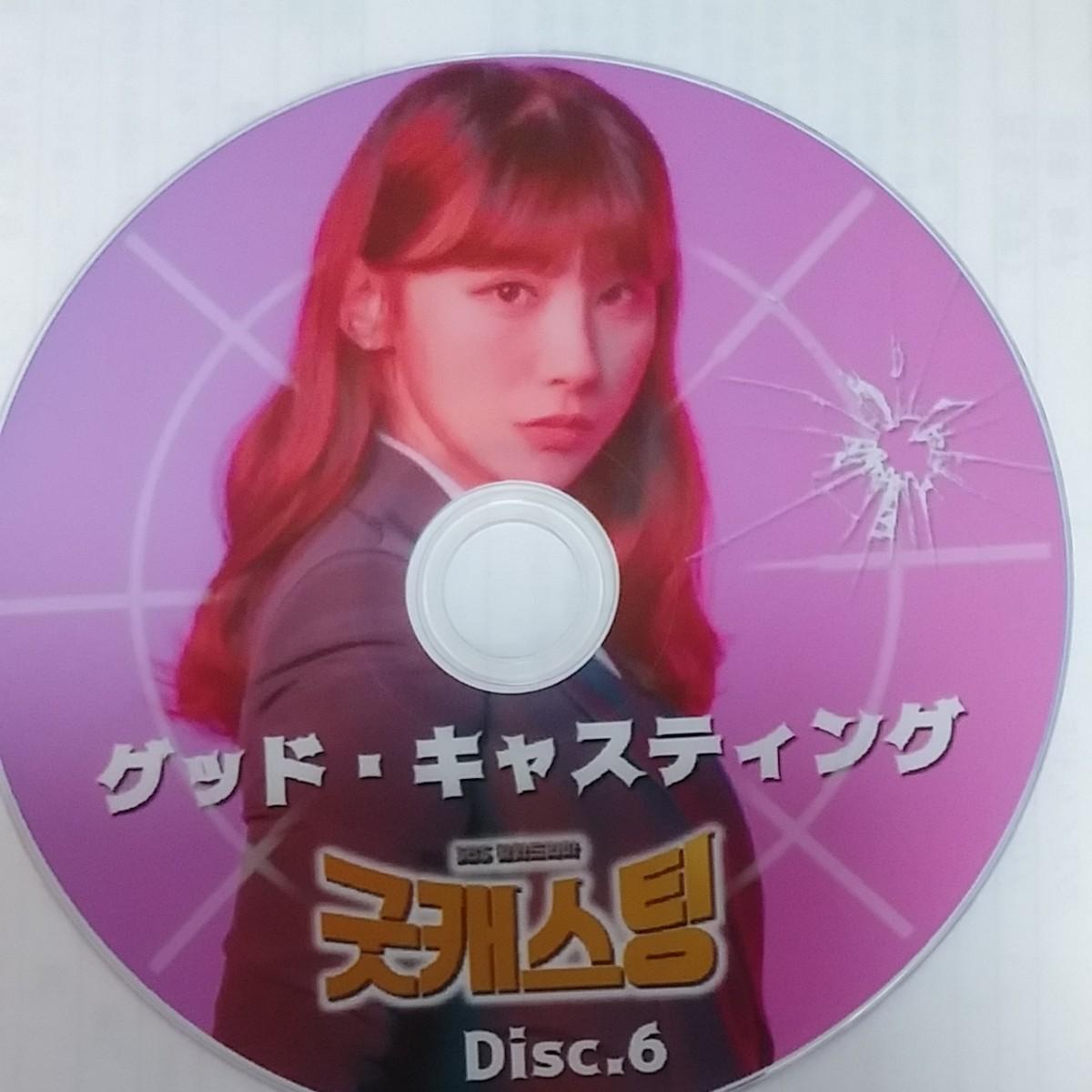 韓国ドラマ《グッドキャスティング》出演チェ・ガンヒ、イ・サンヨプ、ユ・イニョン他 DVD6枚全16話 レーベル印刷有 不織布発送