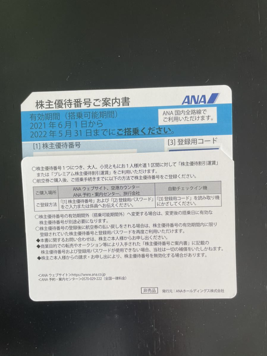 【送料無料・お得】ANA 全日空 株主優待券 有効期間(搭乗可能期間)2021年6月1日から2022年5月31日まで_画像1