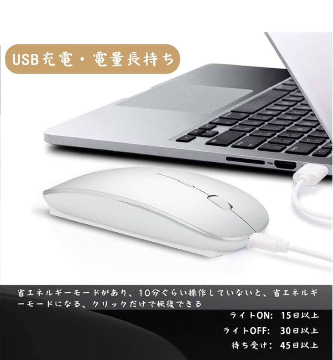 Bluetooth 無線 マウス 超薄型 ワイヤレスマウス 静音 充電式 省エネルギー 3DPIモード 高精度 シルバー
