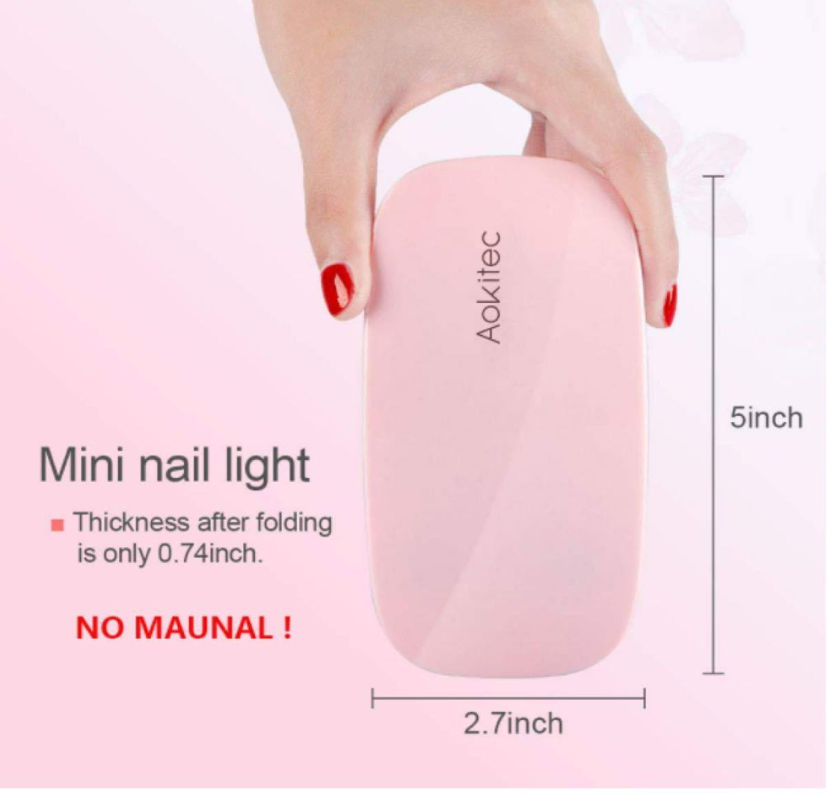 Aokitec UVライト レジン用 硬化ライト LEDネイルドライヤー