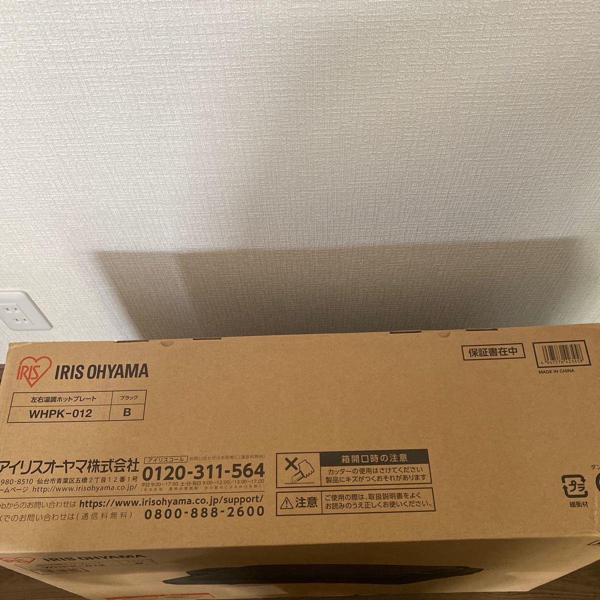 アイリスオーヤマ左右温調ホットプレート2枚 WHPK-012-B