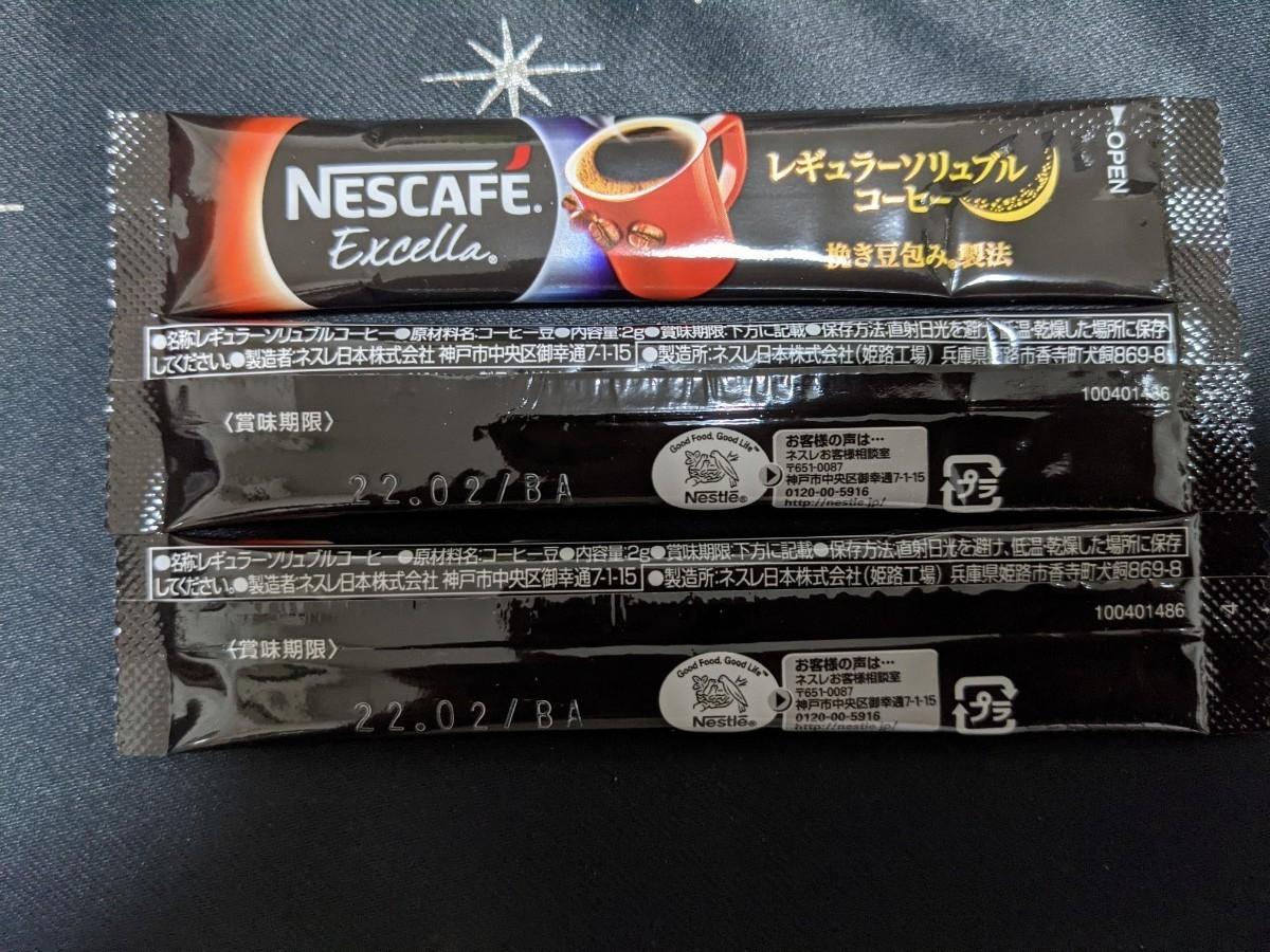 【値下げ】ネスカフェ エクセラ スティック ブラック 50本セット  おまけ付き
