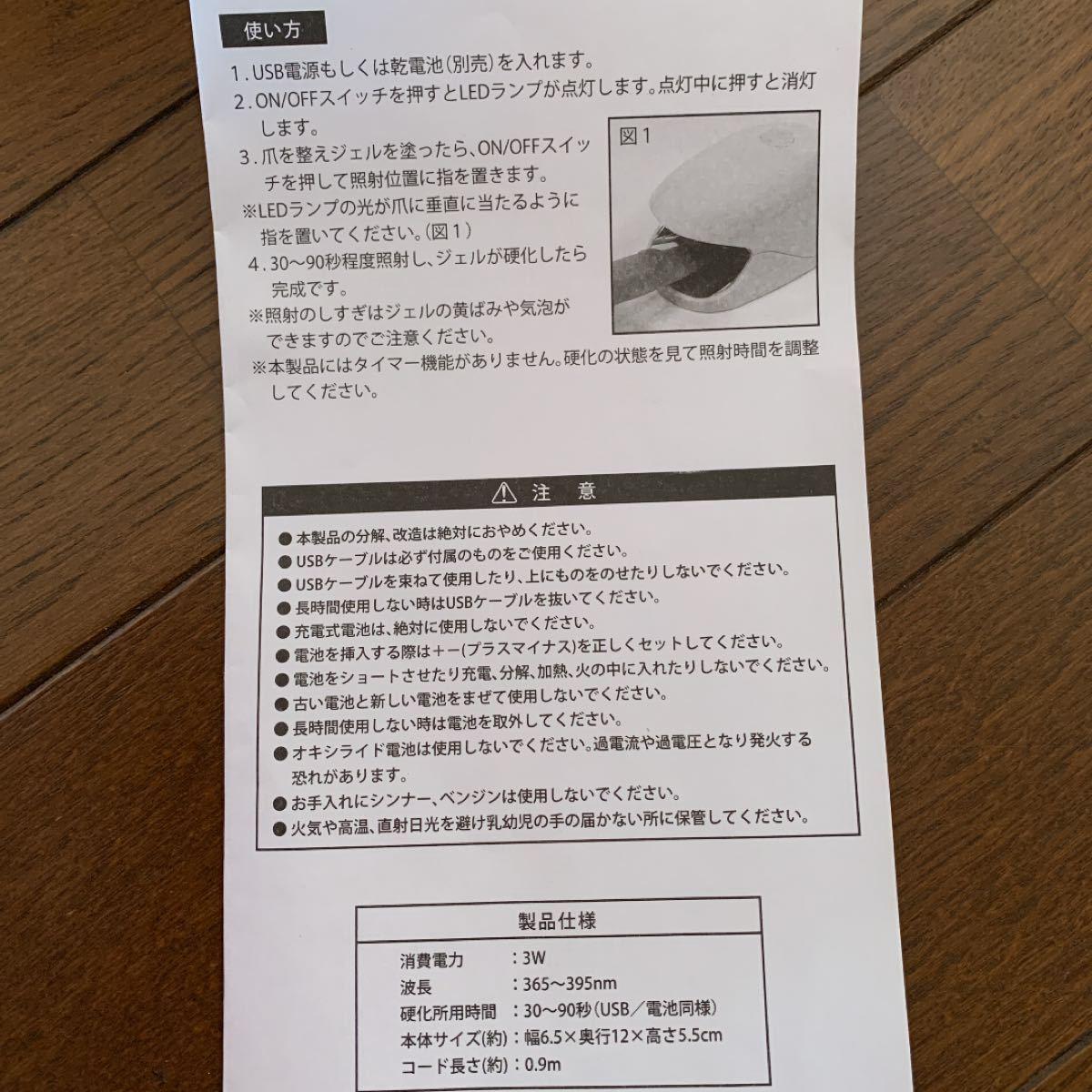 ジェルネイルLEDライト 簡単にネイルアート 新品 USBケーブル付き コンパクト 美容