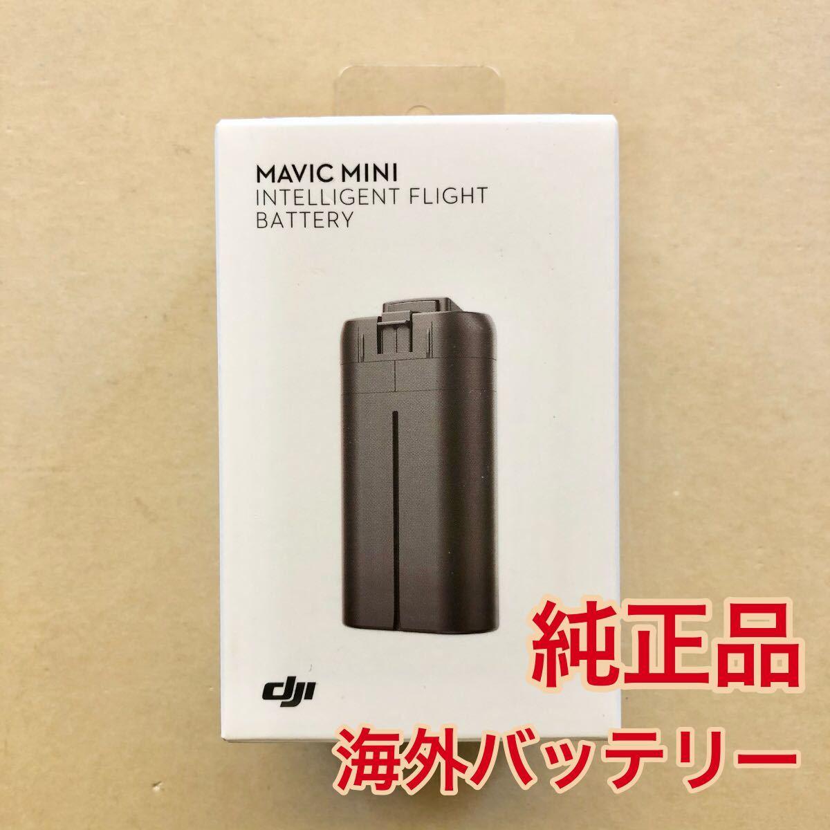 DJI mavic mini 、mini2  ドローン用 2400mAh 海外バッテリー