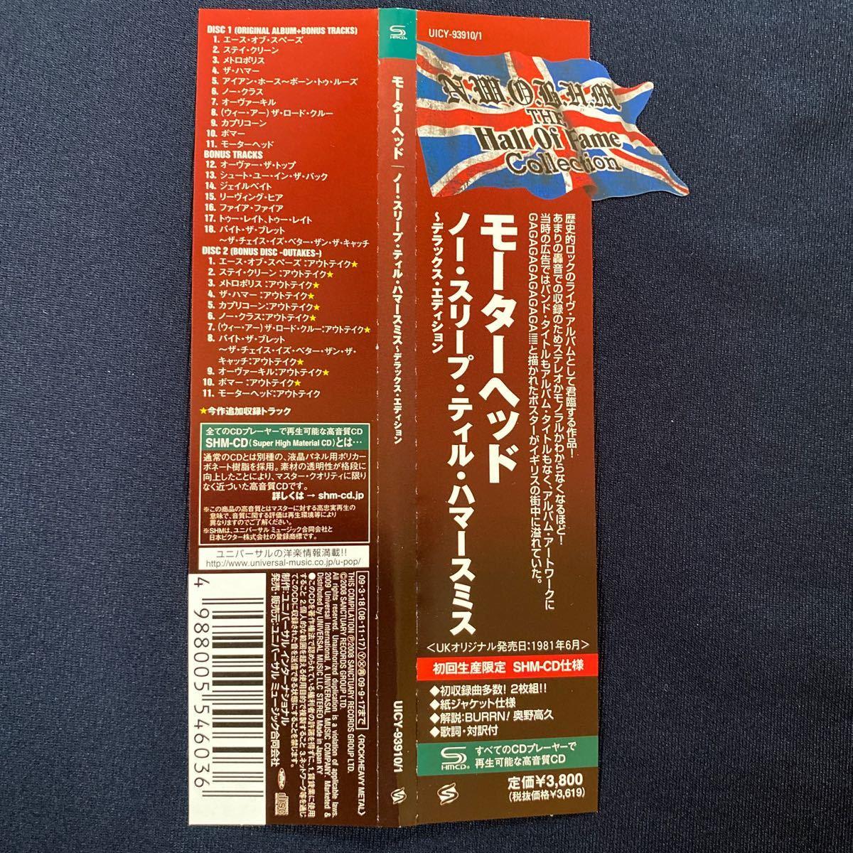 モーターヘッド/ノー・スリープ・ティル・ハマースミス〜デラックス・エディション SHM-CD仕様2枚組限定盤