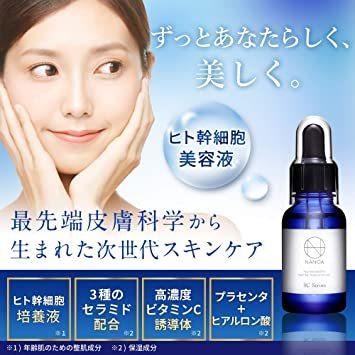 (ナノア)NANOA 皮膚科医が大注目のヒト幹細胞美容液 EGF ほうれい線 エイジングケア セラミド 無添加 日本製_画像2