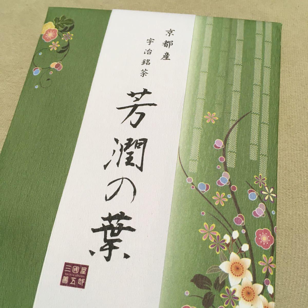 緑茶 三國屋善五郎 お茶☆煎茶 クーポン使えます