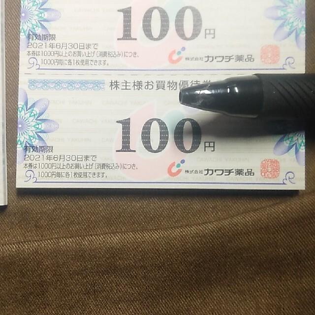2000円分 カワチ薬品 株主優待券①_画像2