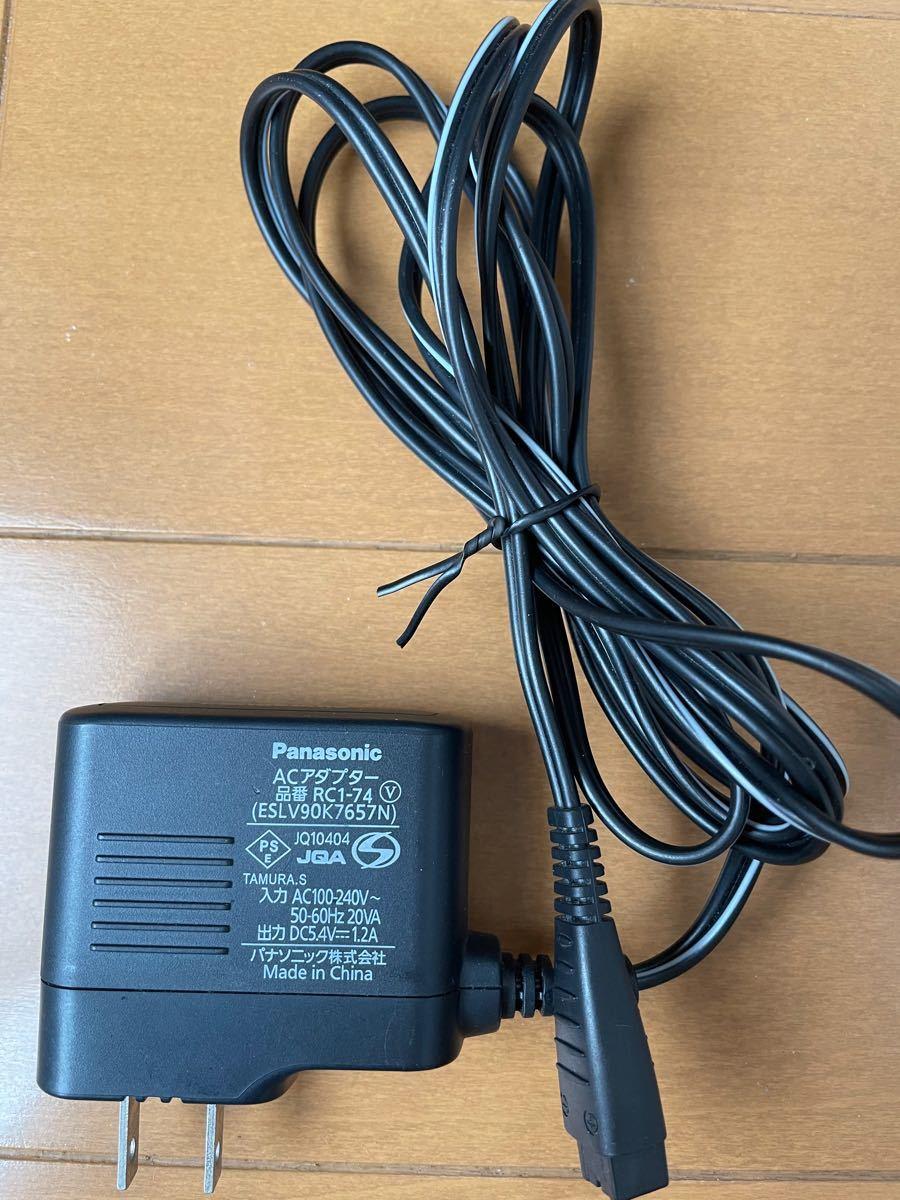 ★ Panasonic ACアダプター パナソニックシェーバー 充電アダプター  RC1-74(ESLV90K7657N) 中古!