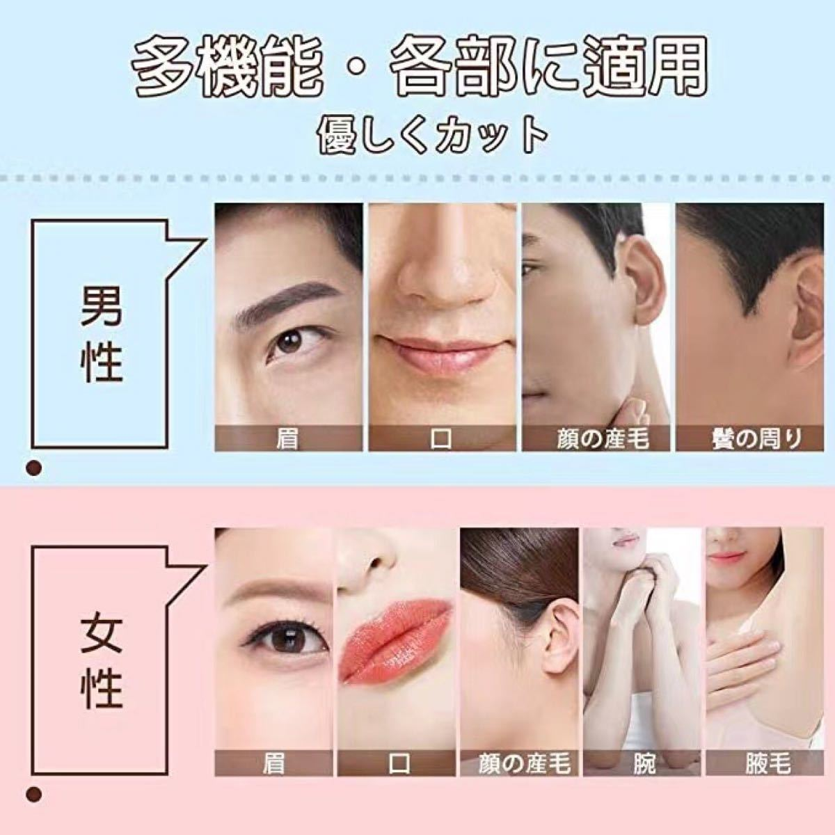 眉毛シェーバー 眉毛カッター 充電式 電動 ユコーム付き 水洗い可能
