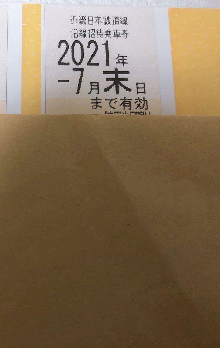 即日発送 近鉄グループホールディングス 株主優待券 近畿日本鉄道 乗車券 1~8枚 追加可能 有効期限2021年7月末まで _画像1