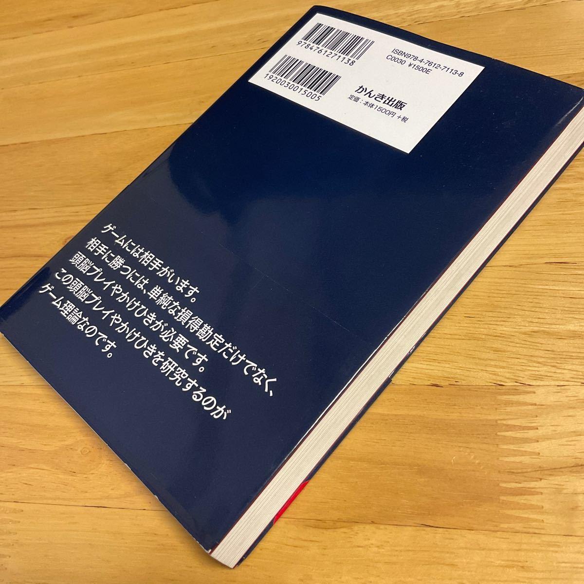 戦略思考を磨くゲーム理論トレーニング/逢沢明 (著者)