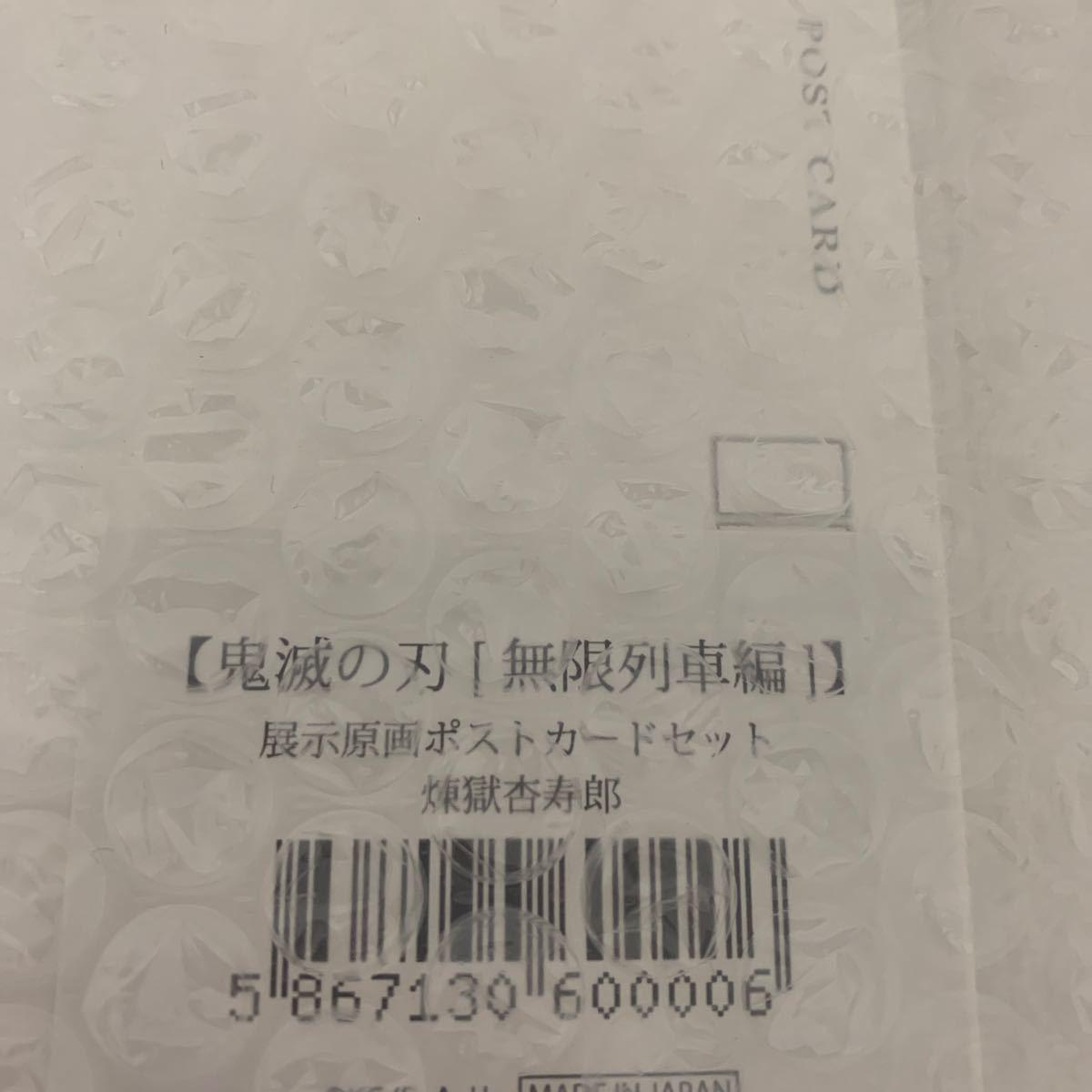 鬼滅の刃 無限列車編 煉獄杏寿郎 展示原画ポストカードセット