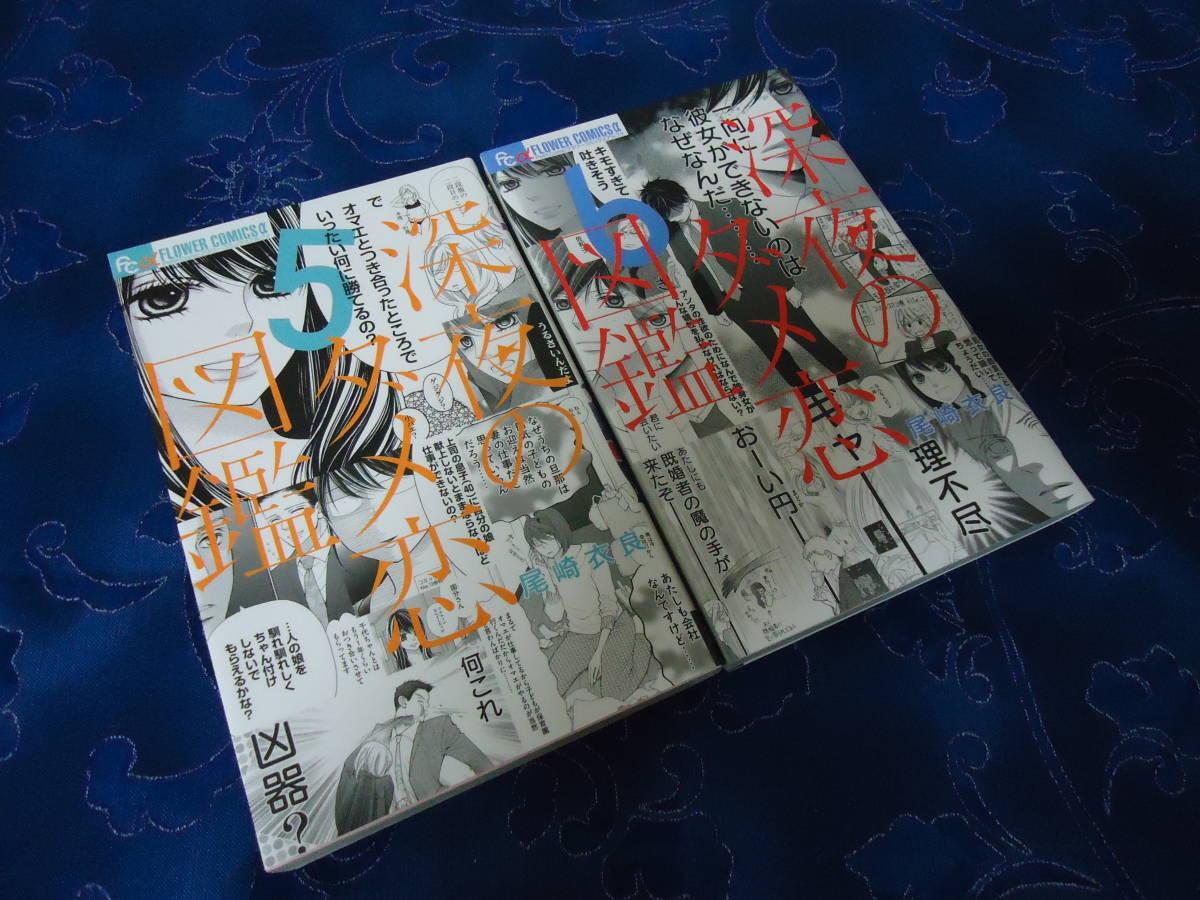 即日発送☆ 初版 深夜のダメ恋図鑑 5.6巻セット ★尾崎衣良